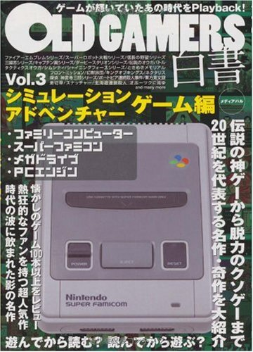 OLD GAMERS white vol.3 simulation and adventure games-