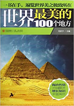 The 100 Most Beautiful Places In The World Chinese Edition Zhou Shuyu 9787543679757 Amazon