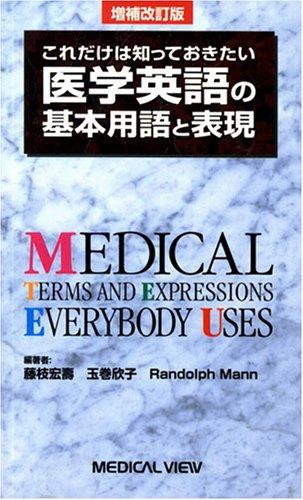 これだけは知っておきたい医学英語の基本用語と表現