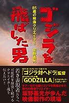 【映画を待つ間に読んだ、映画の本】第32回『ゴジラを飛ばした男/85歳の映像クリエイター 坂野義光』〜カルト・ムービー監督にして、ハリウッド・ゴジラの仕掛け人。