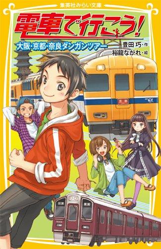 電車で行こう! 大阪・京都・奈良ダンガンツアー (集英社みらい文庫)