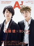 AJ [エー・ジェー] (ぴあMOOK)