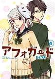 アフォガード 4巻 (デジタル版ガンガンコミックスONLINE)