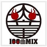 炎童100曲MIX
