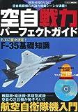 空自戦力パーフェクトガイド (イカロス・ムック)