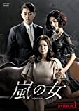 嵐の女 DVD-BOX1 -