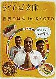 世界ごはん in KYOTO (らくたび文庫)