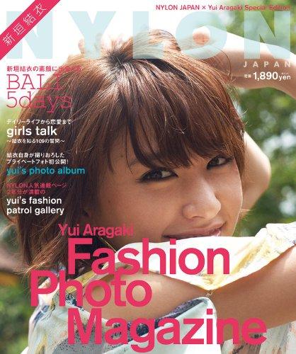 新垣結衣 Fashion Photo Magazine 大きい表紙画像