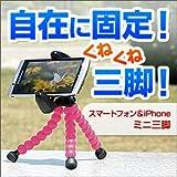 iPhone スマートフォン三脚 ピンク iphone4 IS03 GALAXY S REGZA Phone 対応 200-CAM013P