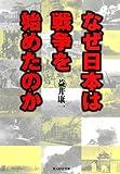なぜ日本は戦争を始めたのか?銃剣で描いた王道楽土の夢と結末 (光人社ノンフィクション文庫 564)