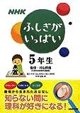 NHK ふしぎがいっぱい5年生