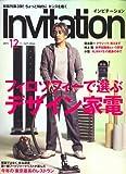 Invitation (インビテーション) 2007年 12月号 [雑誌]
