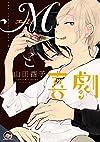 Mと喜劇 (GUSH COMICS)