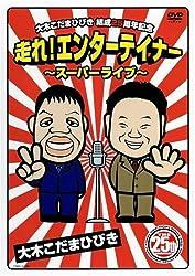 結成25周年 走れ!エンターテイナー~スーパーライブ~ [DVD]