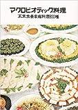 マクロビオティック料理—玄米食養家庭料理800種