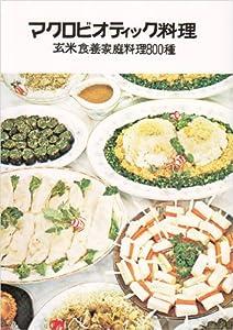 マクロビオティック料理―玄米食養家庭料理800種