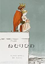 ねむりひめ―グリム童話 (世界傑作絵本シリーズ―スイスの絵本)