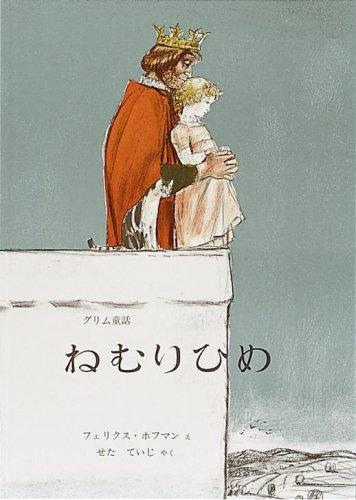 ねむりひめ―グリム童話