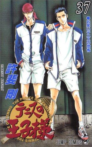 テニスの王子様 37 (37) (ジャンプコミックス)