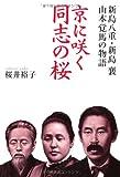 京に咲く同志の桜―新島八重・新島襄・山本覚馬の物語