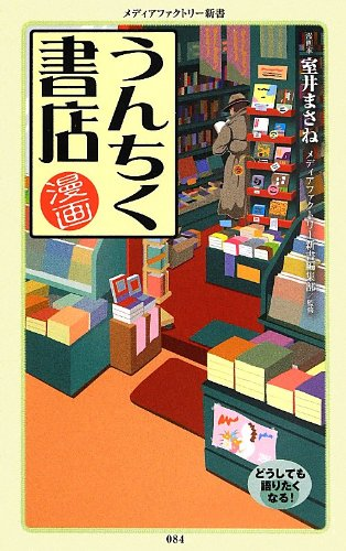 漫画・うんちく書店 (メディアファクトリー新書)
