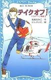 ドクターヘリ物語 / 岩貞 るみこ のシリーズ情報を見る