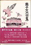 獅子文六全集〈第12巻〉 (1969年)