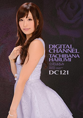 DIGITAL CHANNEL DC121 立花はるみ アイデアポケット [DVD]