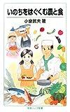 いのちをはぐくむ農と食 (岩波ジュニア新書 596)