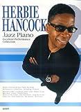 ジャズピアノ名演集 ハービーハンコックコレクション メロ譜付 (ジャズ・ピアノ名演集)
