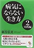 (文庫)病気にならない生き方2 実践編 (サンマーク文庫)