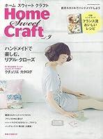【バーゲンブック】 ホームスウィートクラフト vol.9