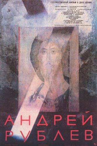 Andrei Rublev - Movie Poster - 11 x 17