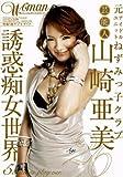 山崎亜美 26歳 芸能人 元アイドルユニットねずみっ子クラブvol.3 [DVD]