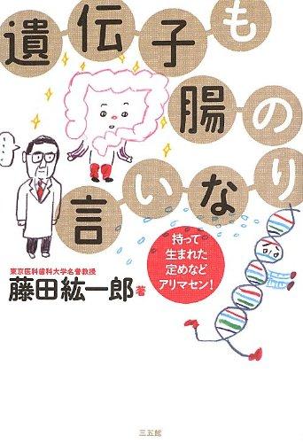 遺伝子も腸の言いなり