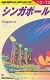 D20 地球の歩き方 シンガポール 2012〜2013 [単行本(ソフトカバー)] / 地球の歩き方編集室 (著); ダイヤモンド・ビッグ社 (刊)