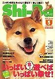 Shi-Ba (シーバ) 2009年 05月号 [雑誌]