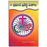 Prapancha Prasiddhi Mathalu