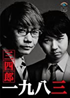 一九八三 [DVD]