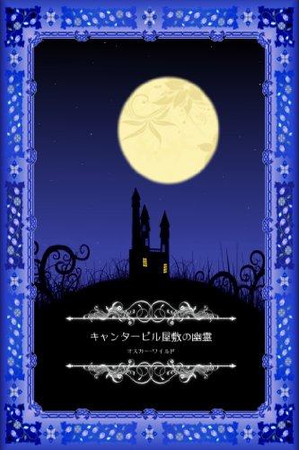 Oscar Wilde - TheGhostofCantervilleforipad (Japanese Edition)