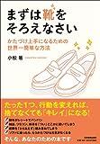 まずは靴をそろえなさい かたづけ上手になるための世界一簡単な方法