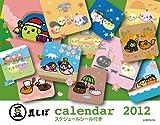2012 豆しば卓上カレンダー