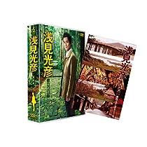 浅見光彦 ~最終章~  (沢村一樹 主演) [DVD]