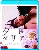 夕闇ダリア[Blu-ray/ブルーレイ]