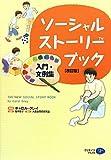 ソーシャルストーリー・ブック 入門・文例集【改訂版】
