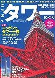 にっぽんタワーめぐり (イカロス・ムック)