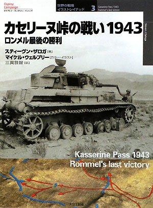 カセリーヌ峠の戦い1943―ロンメル最後の勝利