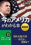 最新版「今のアメリカ」がわかる本: 揺れる超大国――再生か、荒廃か? (知的生きかた文庫)