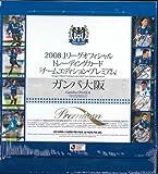 2008Jリーグオフィシャルトレーディングカード チームエディション プレミアム ガンバ大阪