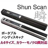 カラー・モノクロ両対応 A4ポータブルハンディスキャナ ShunScan◇FS-HC100 シルバー